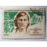 Лот 105. Марки. СССР. 1969
