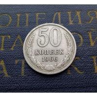 50 копеек 1966 СССР #02