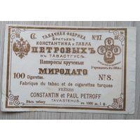 Табачная этикетка. 002. 11,5 см. х  7,6 см. до 1917 г.