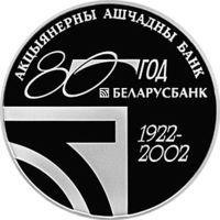 1 Рубль 2002 год 80 лет Беларусбанк