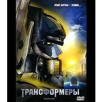 Фильмы: Трансформеры (Лицензия, DVD)