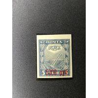 1922 год марка из Вспомог. стандартного выпуска, Заг.30 ! с 1 руб! ПРОДАЖА КОЛЛЕКЦИИ!