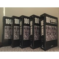 100 человек, которые изменили хол истории, все 100 выпусков в пяти папках