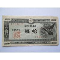 Япония 10 сен 1947 неплохой сохран. Распродажа. Старт с  1 руб.