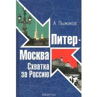 Пыжиков. Питер - Москва. Схватка за Россию