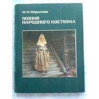 М. Н. Мерцалова. Поэзия народного костюма.