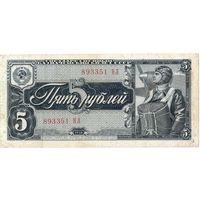 СССР, 5 руб. 1938 г.