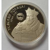 Беларусь 1 рубль 2005г. Всеслав Полоцкий