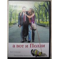 DVD А ВОТ И ПОЛЛИ (ЛИЦЕНЗИЯ)