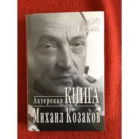Михаил Козаков. Актерская книга. Серия: мой 20 век.