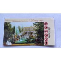 Билет в музей Петергоф.  распродажа