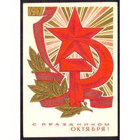 СССР ДМПК 1972 С праздником Октября звезда /прошла почту/