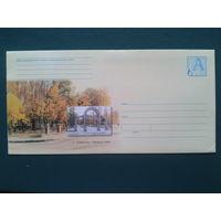 2003 хмк почтовый набор Сморгонь, парк