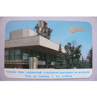 Календарик, 1987, Турист. Тульское бюро путешествий и экскурсий (4).