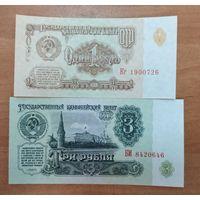 Набор банкнот СССР 1961 года - 1 и 3 рубля - UNC.