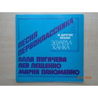 Песни Э. Ханка