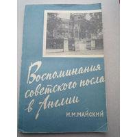Воспоминания советского посла в Англии