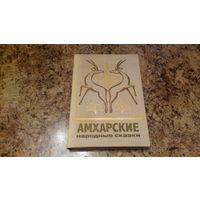 Амхарские народные сказки -  Серия: Сказки и мифы народов Востока