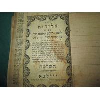 Иудаика.Селихотъ.Молитвы об отпущении грехов.Вильна 1896 г