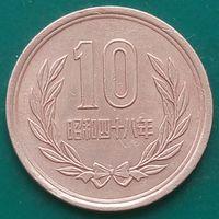 10 йен 1973 ЯПОНИЯ