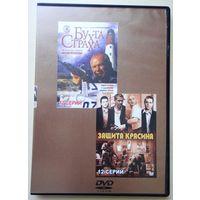 Бухта Страха. Защита Красина. DVD.
