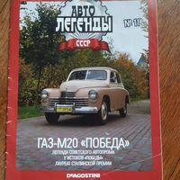 Журналы Автолегенды