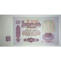 25 рублей 1961 года, серия Ке -СССР - UNC
