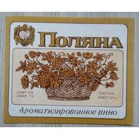 Этикетка. вино СССР-МССР. 0067
