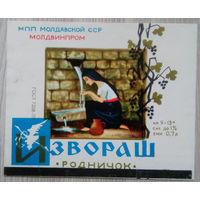 Этикетка. вино СССР-МССР. 0093
