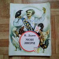 РАСПРОДАЖА!!! В. Дуров - Мои звери