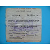 Обратный талон к путевке, 1991 (маршрут Красноярск-Дудинка -Красноярск).
