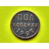 СССР. 1/2 копейки (полкопейки) 1927.