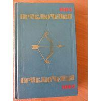 Приключения 1985 // Серия: Стрела