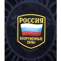 Россия Вооружённые силы ВС РФ шеврон