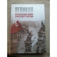 Великая Отечественная война советского народа (в контексте Второй мировой войны).