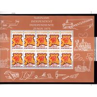 Суринам-1975,(Мих.702) **  , м/л,  20% каталога, Строительство, вертолет