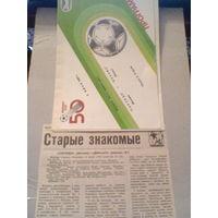 06.06.1987-Торпедо Москва--Динамо Минск с отчетом о матче