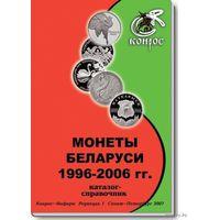 Каталог-справочник. Монеты Беларуси 1996-2006. Редакция 1, 2007 г.