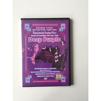Deep Purple концерт DVD