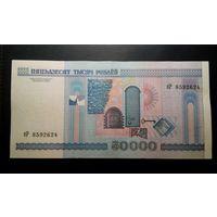 50000 рублей 2000 год серия БР