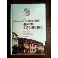 Пропавший дневник Пушкина.