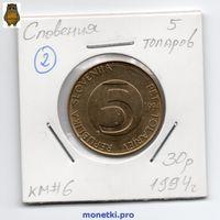 Словения 5 толаров 1994 года - 2