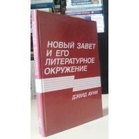Новый завет и его литературное окружение.