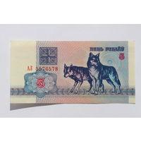 Беларусь, 5 рублей 1992 год, серия АЛ, aUNC