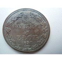 3/4 рубля,5 злотых, 1837 г. состояние !!