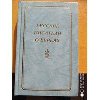Русские писатели о евреях. Составитель: В. Н. Афанасьев.