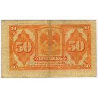 50 копеек 1918 (1920) года Временное правительство Дальнего Востока Медведев F