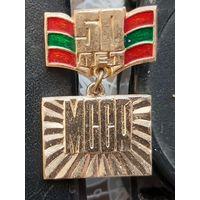 50 лет Молдавской ССР
