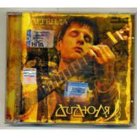 CD Дидюля - Легенда