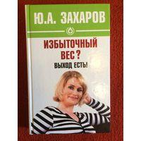 Ю.А.Захаров Избыточный вес? Выход есть!